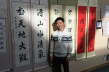 Rain with his calligraphy